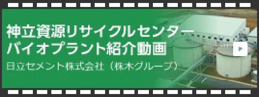 神立資源リサイクルセンター バイオプラント紹介動画