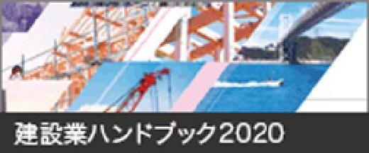 建設業ハンドブック2020